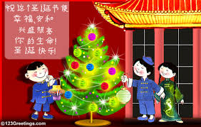 christmas wishes free chinese ecards greeting cards 123