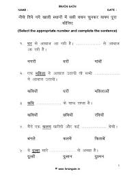 bunch ideas of hindi grammar worksheets for grade 2 also summary