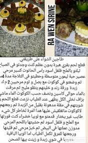 cuisine journaldesfemmes pin by souhila kh on recipes cuisine and recipes