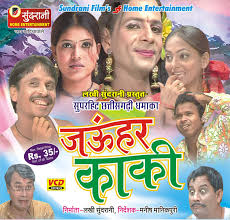 comedy film video clip jaunhar kaki full comedy movie chhattisgarhi comedy manish