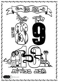 shabbat coloring pages challah coloring page 5c4de7025954650b359ef1104c5b1c5a jpg