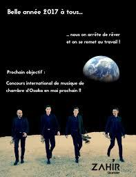 concours musique de chambre concours international de musique de chambre de osaka quatuor