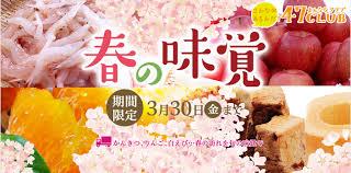 hygi鈩e en cuisine collective 動画 愛媛県対東京都の決勝戦開始 liveリポーター 愛媛新聞
