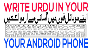 how to write urdu in your android phone very easily urdu hindi