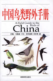 a field guide to the birds of china vetbooks
