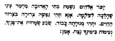 yizkor prayer in yizkor in memory of a menorah chapels inc staten island