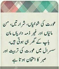 wedding quotes in urdu 2720 best iqtesabaat images on urdu quotes urdu