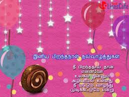Wedding Wishes Kavithai In English Tamil Images For Happy Birthday Wishes Tamil Linescafe Com
