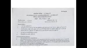 9th cbse maths original question paper sa1 youtube