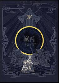 illustrations for a chinese lord of the rings in stunning