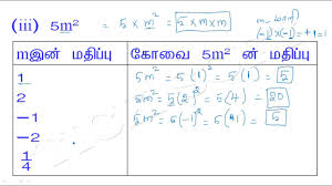 8th class maths tamil medium 2 term youtube