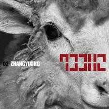 download mp3 exo k angel download lay exo lay 02 sheep mp3 exo lay pinterest lay