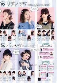 best 25 japanese haircut ideas on pinterest japanese haircut