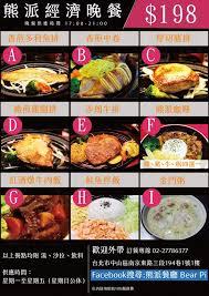 trois pi鐵es cuisine 熊派餐廳 pi restaurante tipo americano taipéi