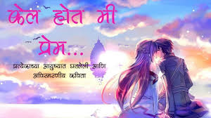 love quotes for him youtube 100 love quotes for him marathi 100 gm quotes marathi 100