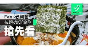 s駱aration cuisine s駛our 街霸 變形金剛crossover變身模型柯柏文變身做ryu unwire hk