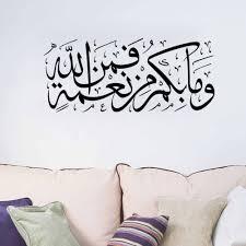 Home Decoration Sale Online Get Cheap Allah Art Sale Aliexpress Com Alibaba Group
