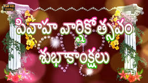 wedding quotes in telugu happy wedding anniversary wishes in telugu marriage greetings
