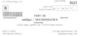 plus two march 2016 mathematics answer key tnschools