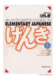 genki i integrated elementary japanese course with bookmarks