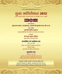 Gujarati Invitation Card Matter Herenow4u Net Magazine Jaina Sanghas Shvetambar Sthanakvasi