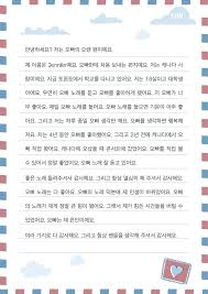 fan letter recipes how to write fan mail in korean my korean store