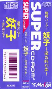 devil hunter yohko mamono hunter yōko tōbi yobikoe the pc engine software bible