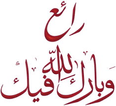 مامعنى الصلاة على النبى محمد (ص) Images?q=tbn:ANd9GcRHFAcM1Xgh-A6h01xNHwdHxs9CP7Hu99qZvJIFr7SNwqxMPUYu