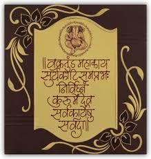 hindu wedding cards online hindu wedding invitations cards 1 check out designer