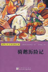 cuisine et d駱endances 骑鹅历险记de 拉格洛芙sur ibooks