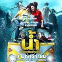 Main :: อ่าน - ตัวอย่าง น้ำ ผีนองสยองขวัญ หนังผีตลกแนวชอบคนไทย