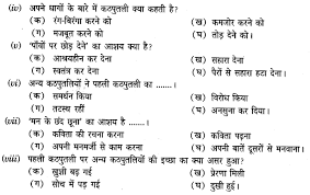 ncert solutions for class 7 hindi chapter 4 कठप तल
