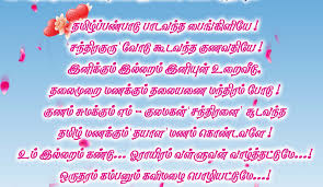 60th wedding anniversary wishes marriage invitation sms in tamil yaseen for