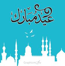 Eid Card Design Eid Al Fitr Card Design Graphicmore Download Free Graphics