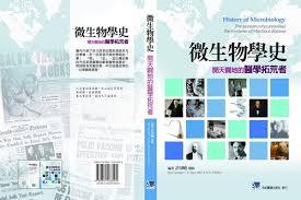 canap駸 ronds 微生物學史 介紹 中文及日文 及書評 許清曉 clement c s hsu md