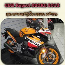 honda crb for sale honda u2013 cbr repsol 250cc 2013 in cambodia for sale coolkhmer com