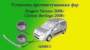 peugeot partner 2008 установка противотуманных фар и молдинга переднего бампера peugeot