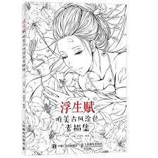 aliexpress com acheter 2017 new mode dessin livres belle