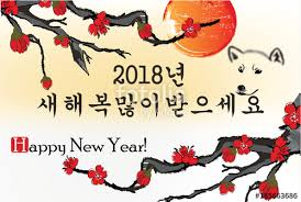 korean new year card happy new year of the dog 2018 korean greeting card for the end