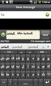 arabic keyboard for android arabic for anysoftkeyboard android apps on play