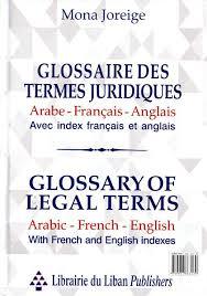 glossaire de cuisine glossaire des termes juridiques arabe français anglais