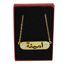 Arabic Necklace Name Arabic Font Name Necklace Ayeshah Aisha Aishah 18k Gold Plated