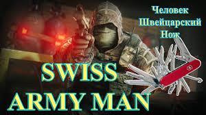 siege swiss swiss army человек швейцарский нож tom clancy s rainbow six