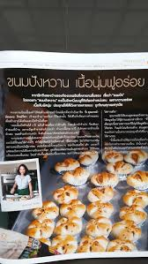 pro cuisine ส มภาษณ ลงน ตยสาร health cuisine