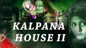 House Movies by Kalpana House Horror Movie Official Trailer 2017 Latest