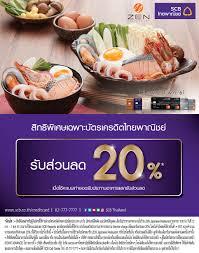 credit cuisine scb credit card restaurant บ ตรเครด ต scb ร บส วนลด 20
