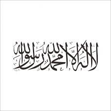 Islamic Home Decor Uk Islamic Wall Sticker