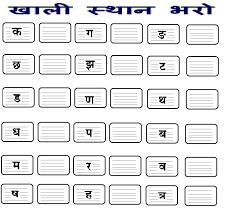 hindi worksheets worksheets