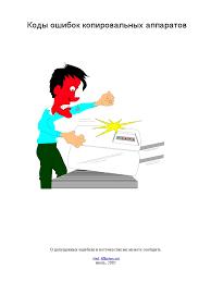 all copier error codes image scanner switch