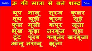 bade u ki matra ke shabd bade u ki matra ke shabd in hindi hindi